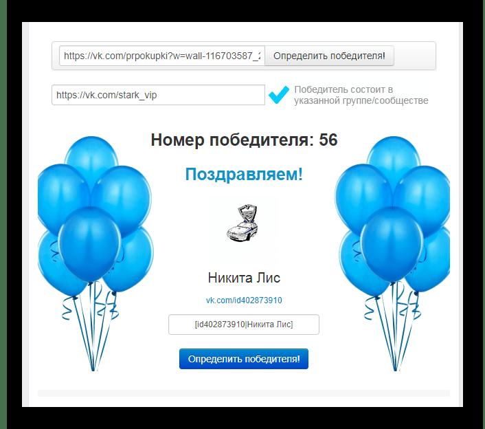 Успешно выбранный победитель в приложении Lucky you на сайте ВКонтакте