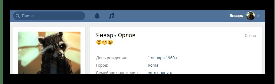 Успешное восстановление удаленной страницы на сайте ВКонтакте