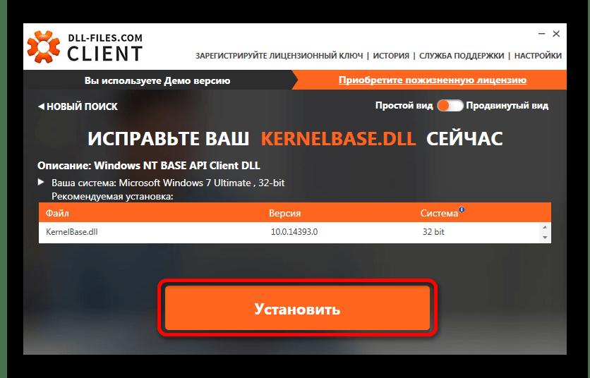 Установка KERNELBASE.dll DLL-Files.com Client