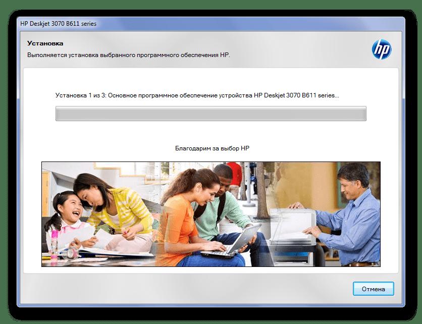 Установка ПО для принтера Deskjet 3070A_017