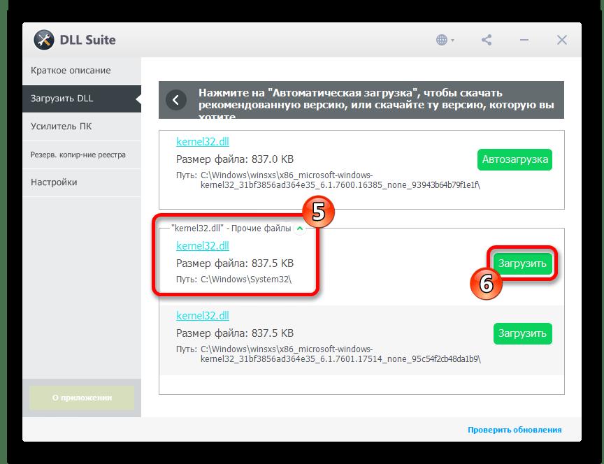 Установка kernel32.dll DLL Suite