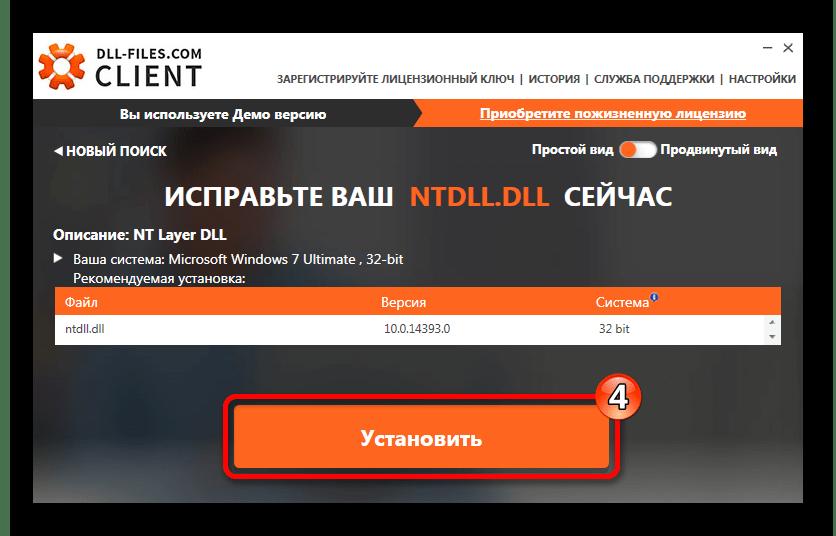 Установка ntdll.dll DLL-Files.com Client