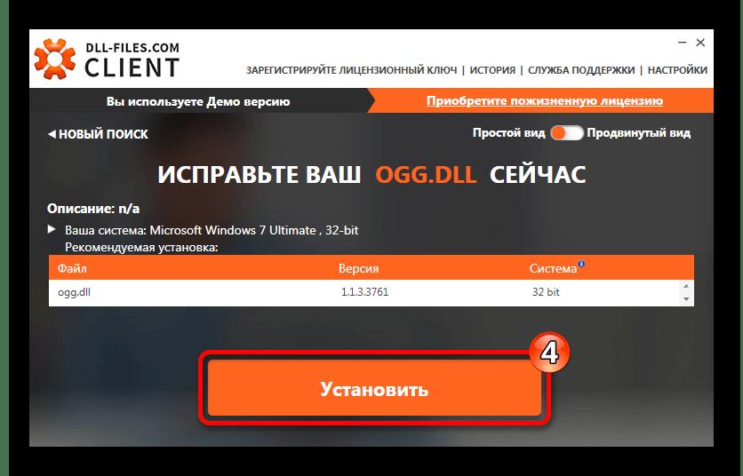 Установка ogg.dll DLL-Files.com Client