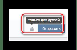 Установка ограниченных параметров приватности для новой записи на главной странице на сайте ВКонтакте