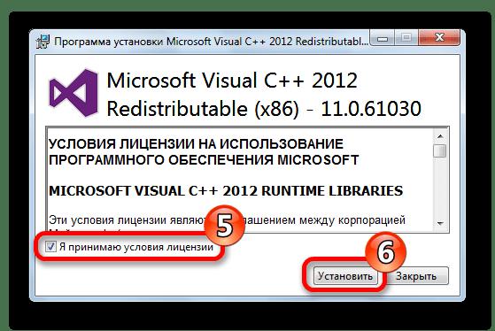 Установка пакета Visual C++ для Visual Studio 2012