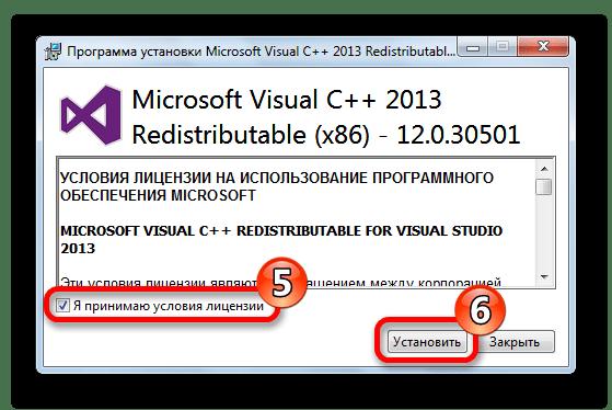 Установка пакета Visual C++ для Visual Studio 2013