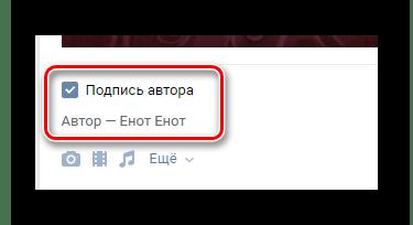 Установка параметров приватности для записи перед публикацией на главной странице сообщества на сайте ВКонтакте