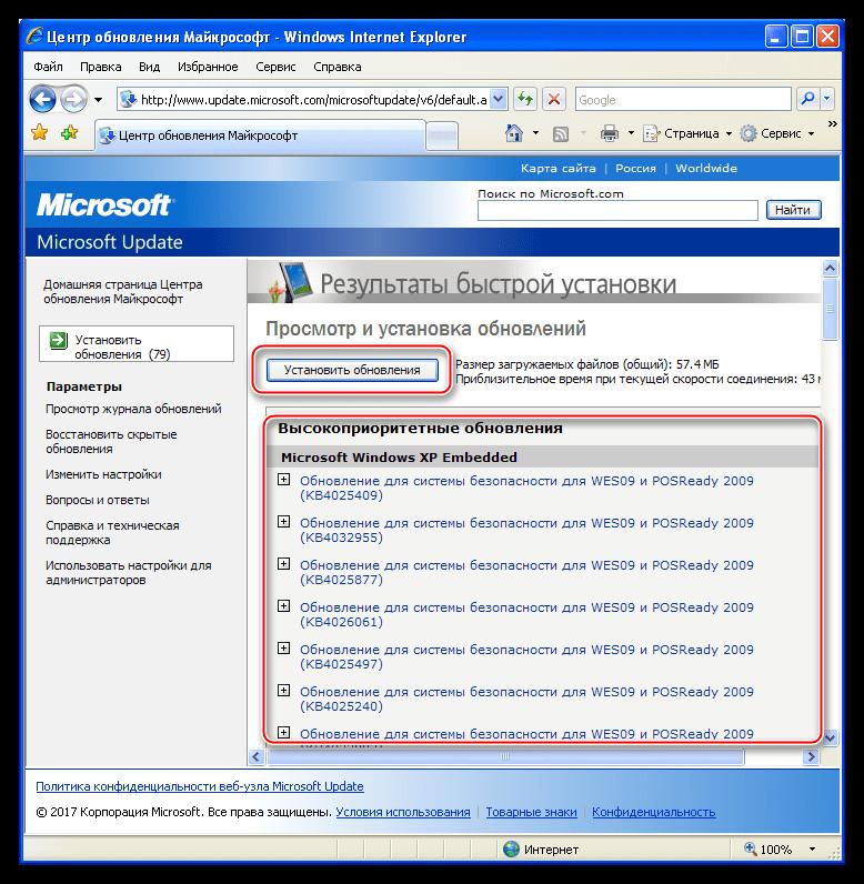 Установка важных обновлений с сайта Windows Update в операционной системе Windows XP