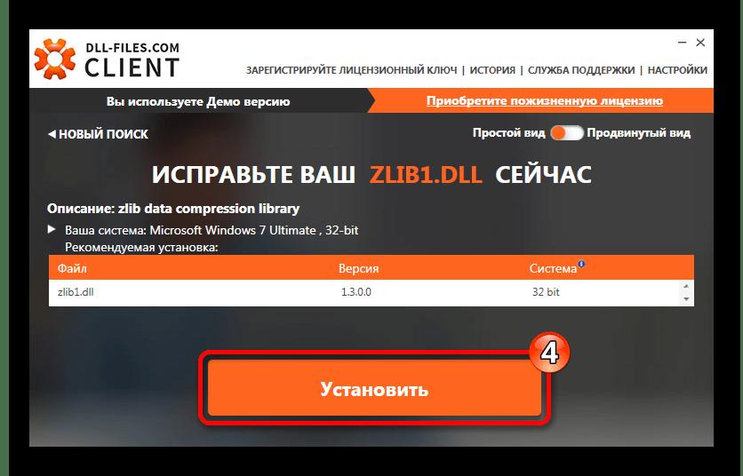 Установка zlib1.dll DLL-Files.com Client