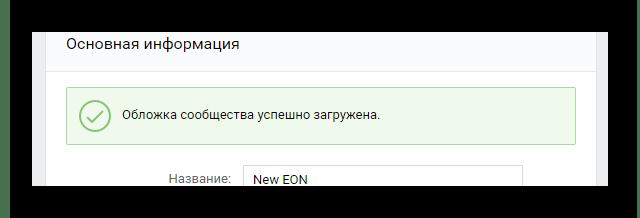 Уведомление об успешно установленной обложке в разделе управление сообществом на сайте ВКонтакте