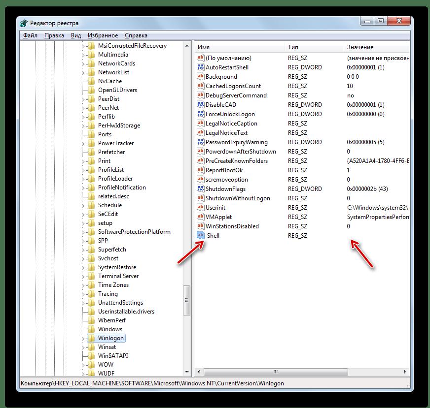 В строковом параметре Shell не указано значение в окне редактора системного реестра в Windows 7