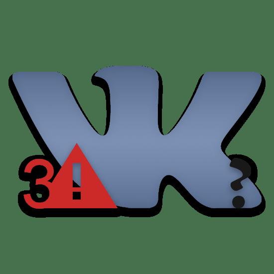 ВКонтакте во время загрузки произошла ошибка (код ошибки 3)