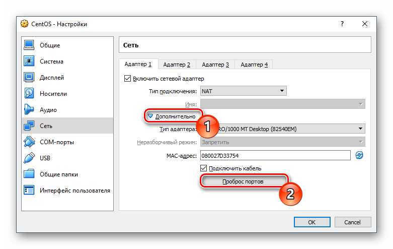 Вход в настройки проброса портов в VirtualBox