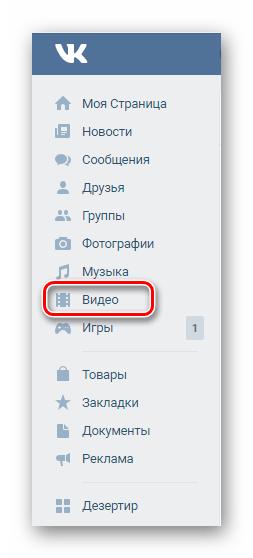 Вкладка видео ВКонтакте