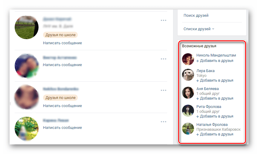 Вкладка возможные друзья ВКонтакте