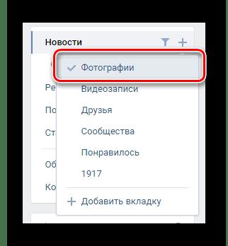 Включение блока фотографии через меню сортировки в разделе новости на сайте ВКонтакте