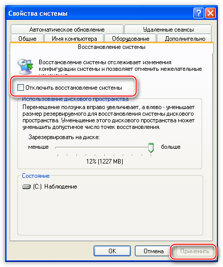 Включение функции автоматического восстановления операционной системы в Windows XP
