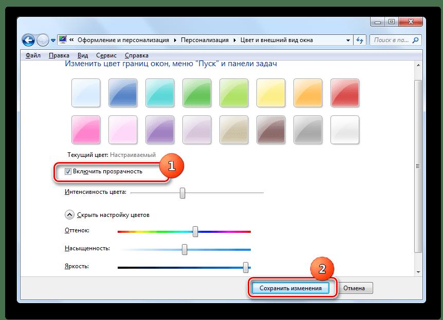 Включение прозрачности в разделе Цвет окна в Windows 7