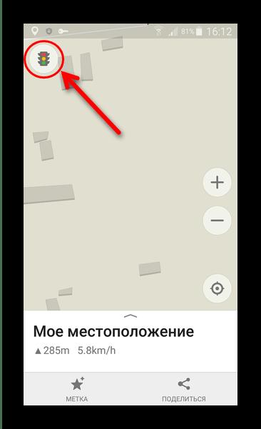 Включить отображение пробок Maps.Me