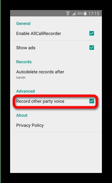 Включить запись диалога All Call Recorder