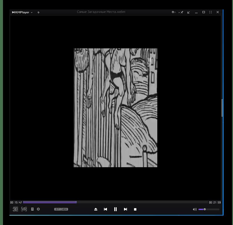 Воспроизведение видео в формате WEBM в программе KMPlayer