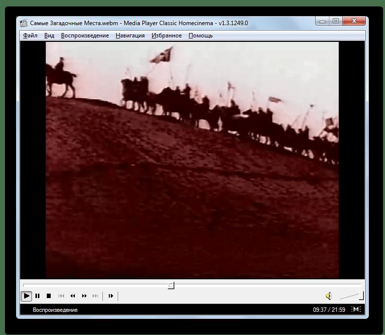 Воспроизведение видео в формате WEBM в программе Media Player Classic