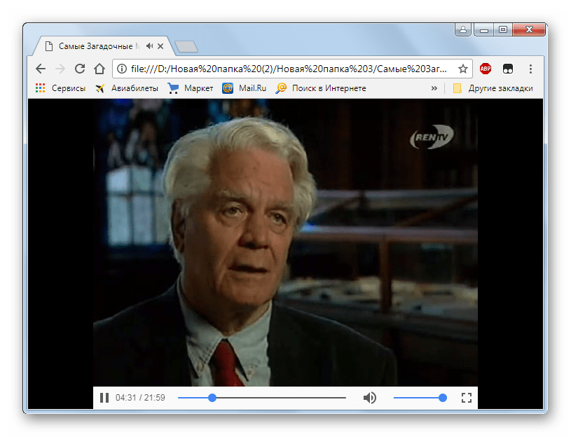 Воспроизведение видео в формате WEBM в браузере Google Chrome