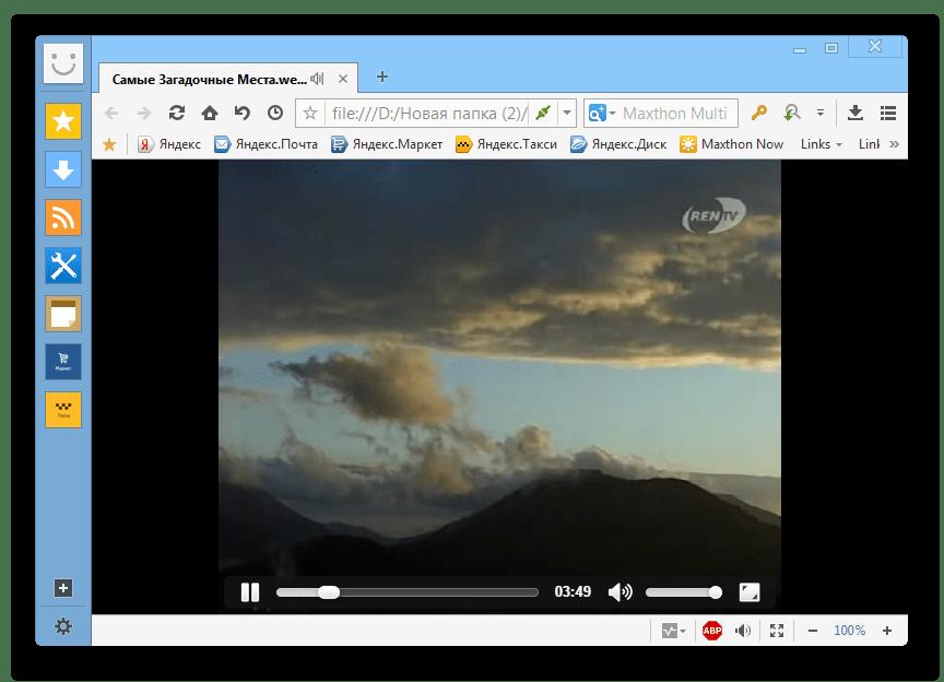 Воспроизведение видео в формате WEBM в браузере Maxthon