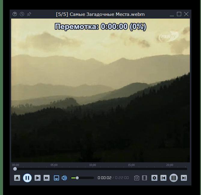 Воспроизведение видео в формате WEBM в программе Light Alloy