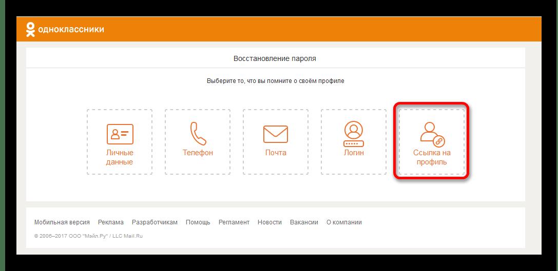 Восстановление пароля по ссылке на профиль Одноклассников