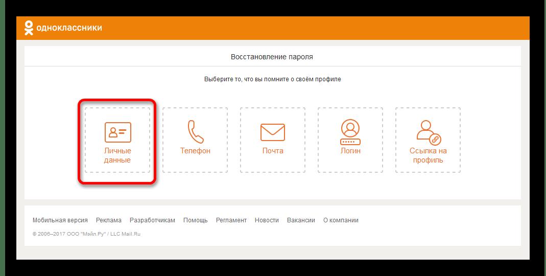Восстановление пароля в Одноклассниках по личным данным