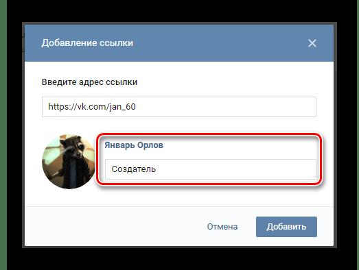 Возможность добавления описания для ссылки в разделе управление сообществом на сайте ВКонтакте