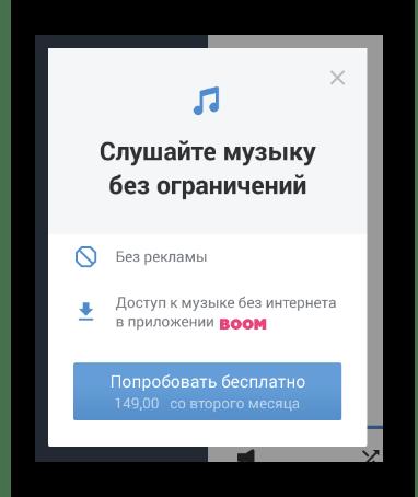 Возможность использования приложения Boom в разделе музыка в приложении ВКонтакте