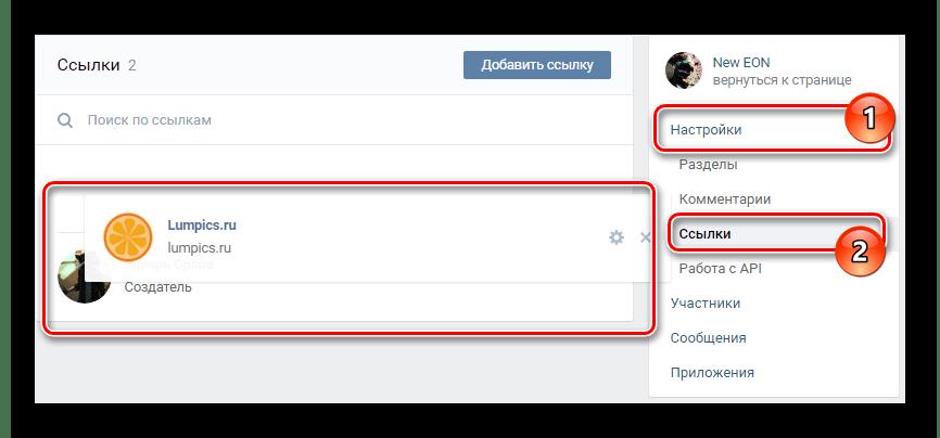 Возможность перетаскивания ссылок в разделе управление сообществом на сайте ВКонтакте