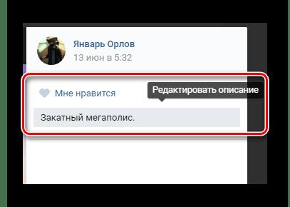 Возможность редактирования описания у ранее загруженного изображения в разделе фотографии на сайте ВКонтакте
