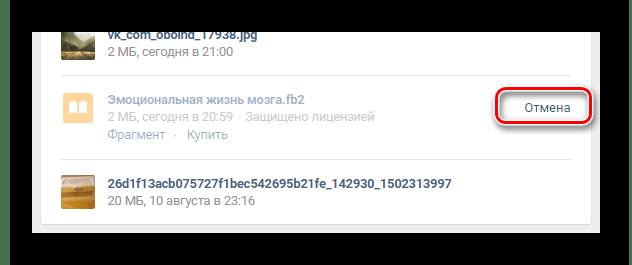 Возможность восстановления документа в разделе документы на сайте ВКонтакте