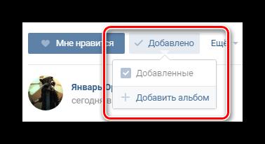 Возможность выбора альбома при сохранении видеозаписи в режиме полноэкранного просмотра видео в диалоге в разделе сообщения на сайте ВКонтакте