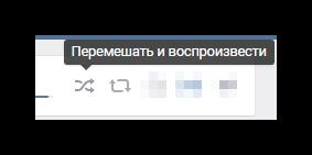 Вспомогательные элементы управления плеером в разделе музыка на сайте ВКонтакте