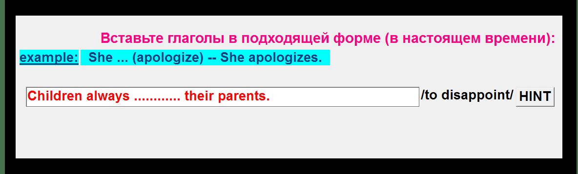 Вставить глаголы Sentence Exerciser