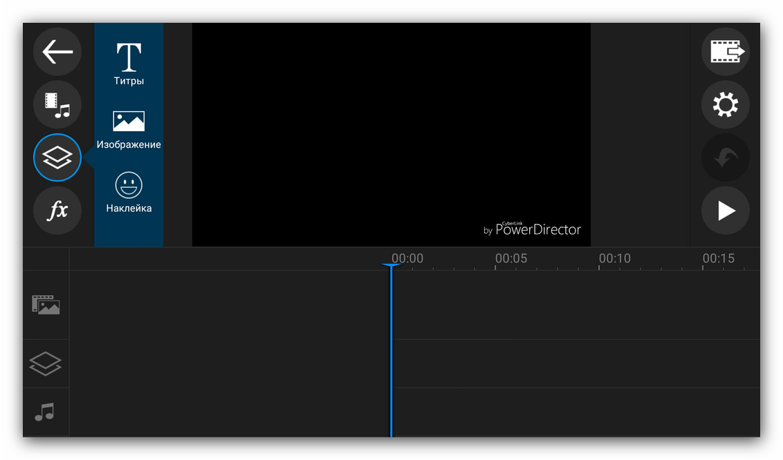 Вставка разных элементов PowerDirector