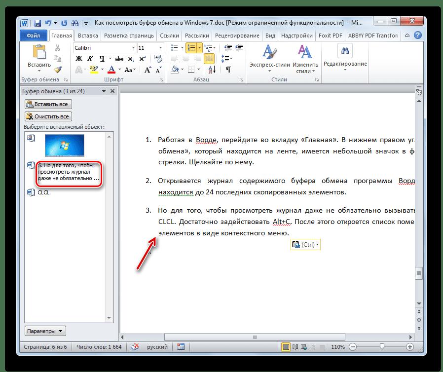 Вставка содержимого буфера обмена в текст в программе Microsoft Word
