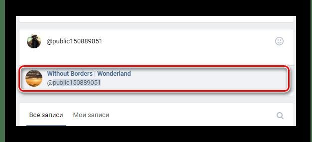 Вставка ссылки на сообщество при создании новой записи на главной странице на сайте ВКонтакте