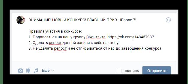 Второй шаг создания розыгрыша на главной странице сообщества на сайте ВКонтакте
