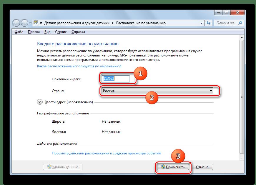 Введение данных расположения по умолчанию в Windows 7