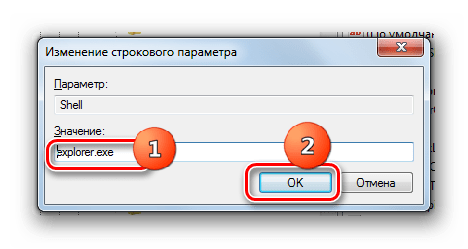 Введение значения в окне изменение строкового параметра в Windows 7