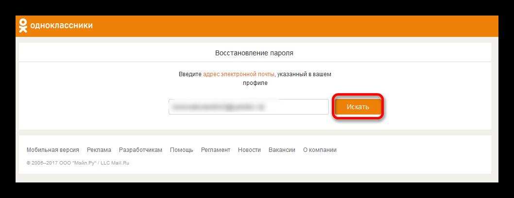Ввод электронной почты в ОК