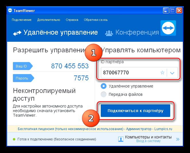 Ввод идентификатора партнера в TeamViewer
