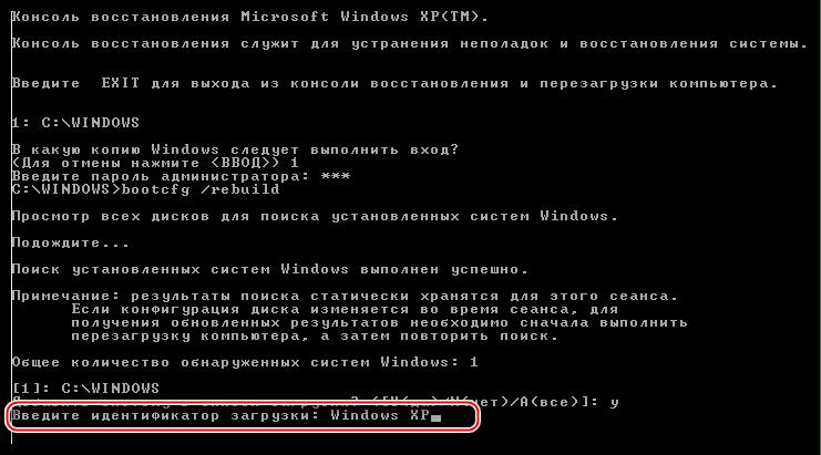 Ввод идентификатора загрузки при восстановлении файла BOOT INI в консоли восстановления операционной системы Windows XP