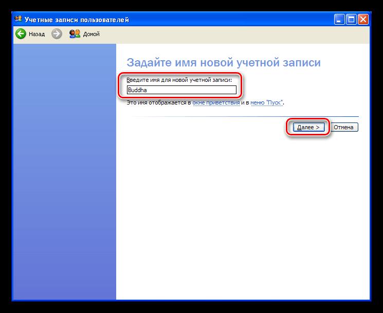 Ввод имени для нового пользователя в Windows XP