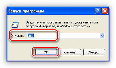Ввод команды для доступа к командной строке в Windows XP